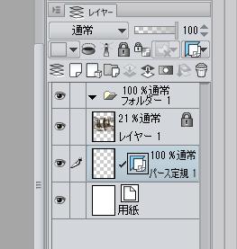 さてこちらのラフ後操作の個人的な補足です。 パース定規の操作時、定規レイヤーを触るつもりが別のレイヤーを掴んでしまって思わぬ動作を…という事を避けるため、ラフ部分のレイヤーや他の触りたくないレイヤーまたはレイヤーフォルダにロックを掛けておくとベターです。 レイヤーのロックについては黒い鍵のようなアイコンがレイヤーロック、白い鍵と透明マークが不透明度ロックになり、ロックしたいレイヤーを選択した後、アイコンを一度押せばロック状態になります(アイコンの後ろがボタン押され状態みたくなっていればOK)。解除したい場合は同じようにすればロックが外れます。