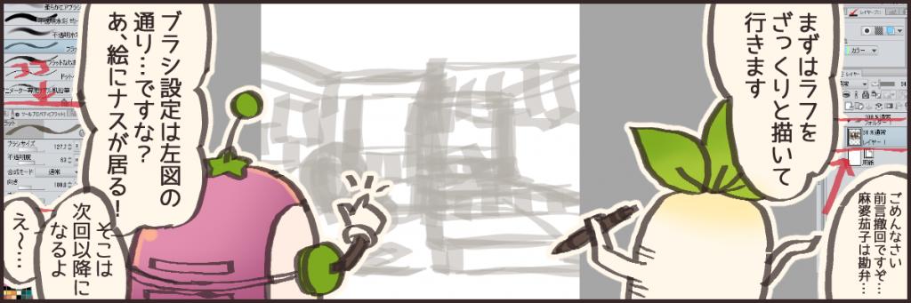 ラフ画をざっくりと描き進めます。大体途中に構図的な意味とか見栄えとかで描き加えたりざくっとカットするため、本当に目安とか構図参考程度です。前回も書きましたが、フラットブラシ(角度180度)の30~100pxくらいで描いている事がしょっちゅうです。