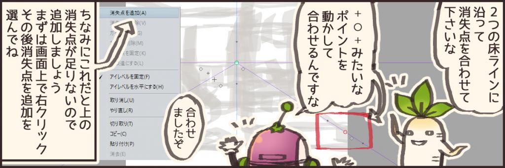 絵でもNASが話しているように、消失点の操作自体はとてもシンプルです。赤い枠で囲んだ部分の、十字に挟まれた丸をクリックして掴み、ドラッグ操作で動かします。これをラフで描いた床と壁の境界となる斜め線に合わせ、面となる部分のパースを取っていきます。 さて、これで床部分の面パースだけでなく、消失点を追加して天井の方もパースを取ってしまいましょう…おや?