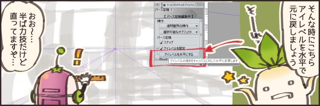 そこで活用するのが「アイレベルを水平にする」です。 アイレベルが傾いた構図を描きたい方には役に立たない解決方法ですが、この図のようなシンプル1点透視の場合には非常に有効です。  ちなみに傾きのあるダイナミック構図にしたい場合は、ハンドルの四角横にある十字をマウスで掴んで動かせば傾きますし、Shiftを押しながらその操作をすると角度45度刻みで傾きます。参考までに。