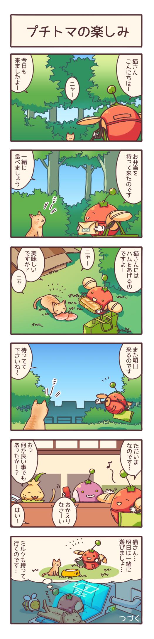 回のお話で、捨て猫を見つけたプチトマ。 ですが、どうして良いのかわからないので、彼はしょんぼりしながら帰って行きました。