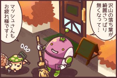 ベジロイドカフェ26「落ち葉掃き」